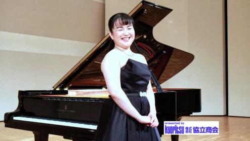 【ピアノのゆふべ】滝沢栞理さん