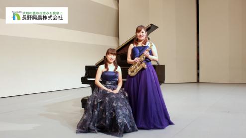 【ロビーコンサート】himawari* サクソフォーン:塩入 幸恵 ピアノ:西村 夏葵