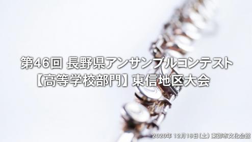 第46回 長野県アンサンブルコンテスト高等学校部門 東信地区大会
