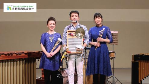 【ロビーコンサート】パーカッション・トリオ【ブルートーン】
