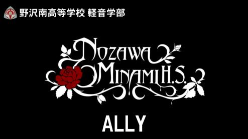 野沢南高等学校 軽音楽部 「ALLY」