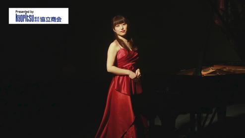 【ピアノのゆふべ】西村 夏葵