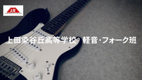 上田染谷丘高等学校 軽音・フォーク班