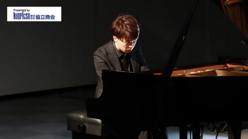第66回ピアノのゆふべ 進化 ピアニスト 久保亮太